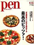 Pen (ペン) 2008年 6/15号 [雑誌]