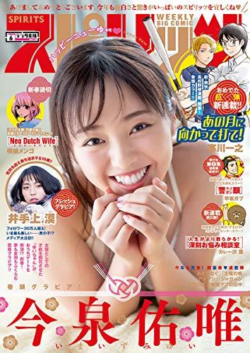 週刊ビッグコミックスピリッツ 2020年6号