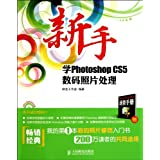 The Learning of PhotoshopCS5 for Handling The Digital Pictures (1CD ) (Double Color Printing ) (Chinese Edition)