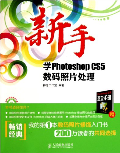 [The Learning of PhotoshopCS5 for Handling The Digital Pictures (1CD ) (Double Color Printing ) (Chinese] (Donald Duck Costumes For Adults)