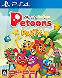 ペトゥーンパーティー - PS4 (【Amazon.co.jp限定特典】ステッカー 同梱)