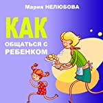 How to Communicate with Your Child [Russian Edition] | Maria Neljubova