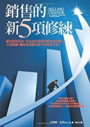 Selling Change, 101+ Secrets for Growing Sales By Leading Change (Chinese Edition)