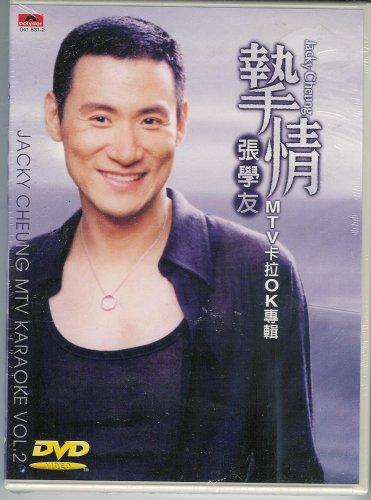 Jacky Cheung MTV Karaoke Vol. 2