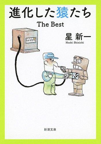 進化した猿たち: The Best (新潮文庫)