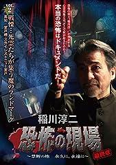 稲川淳二 恐怖の現場 最終章〜禁断の地 永久に、永遠に〜VOL.2