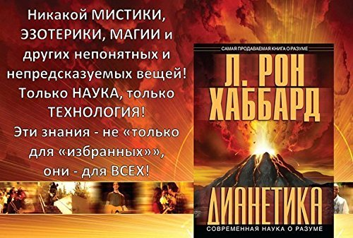 Dianetics: The Modern Science of Mental Health: (Russian translation)