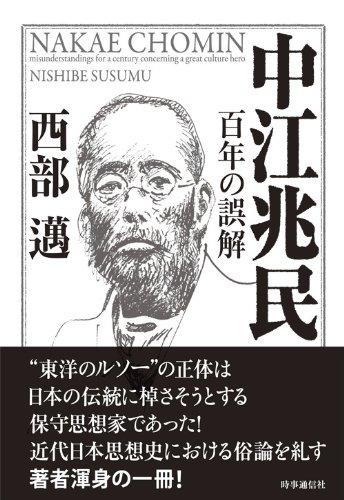 中江兆民―百年の誤解