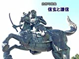Ryosai : Photo Gallery Shingen Takeda and Kenshin Uesugi in Japan (Japanese Edition)