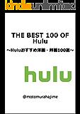 THE BEST 100 OF Hulu ~Huluおすすめ洋画・邦画100選~