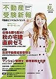 不動産受験新報 2018年(秋号) 10 月号