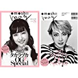 omoshii mag vol.8 オモシィ・マグvol.8 2017タカラヅOG special