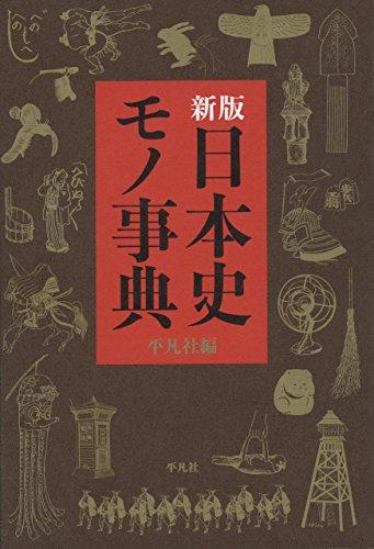 新版 日本史モノ事典