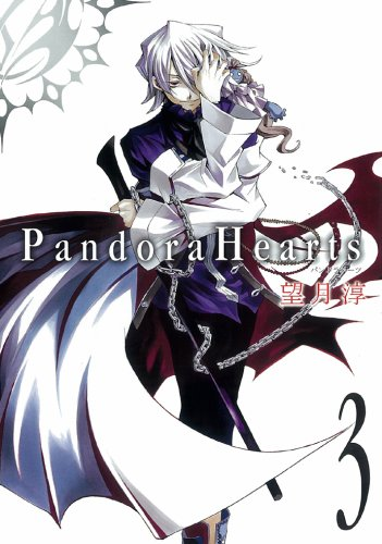 Pandora Hearts 3 (Gファンタジーコミックス)