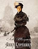 Image of Anna Karenina - Анна Каренина (Russian Edition)