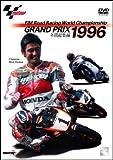 1996 GRAND PRIX 年間総集編 [DVD]