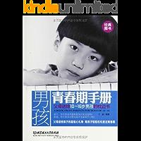 男孩青春期手册 (家庭教育类)