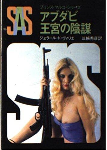SAS/アブダビ 王宮の陰謀 (創元推理文庫―プリンス・マルコ・シリーズ (197‐48))