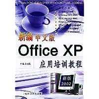 新編中文版Office XP應用培訓教程