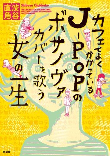 カフェでよくかかっているJーPOPのボサノヴァカバーを歌う女の一生 (SPA!コミックス)