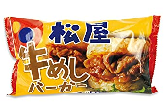 松屋 牛めしバーガー(10食入り) 【冷凍】