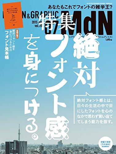 月刊MdN 2015年 7月号(特集:絶対フォント感を身につける/付録小冊子 フォント見本帳)