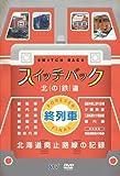 札幌テレビ放送 スイッチバック北の鉄道 終列車