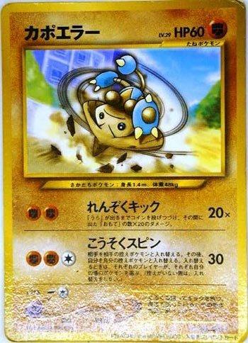 ポケモンカードゲーム promo016 カポエラーP (特典付:限定スリーブ オレンジ、希少カード画像) 《ギフト》