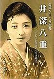 会津が生んだ聖母 井深八重―ハンセン病患者に生涯を捧げた
