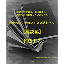 ropo maruanki commentary civil code (Japanese Edition)