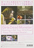 Girls Dead Monster starring LiSA Tour 2010 Final-Keep The Angel Beats!- ~Shibuya AX~ [Blu-ray]