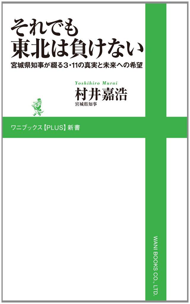 Soredemo tohoku wa makenai : Miyagiken chiji ga tsuzuru 3 11 no shinjitsu to mirai eno kibo. ebook