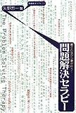 「癒されながら夢が叶う! 問題解決セラピー」矢野 惣一