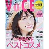 VoCE 2019年8月号 特別版