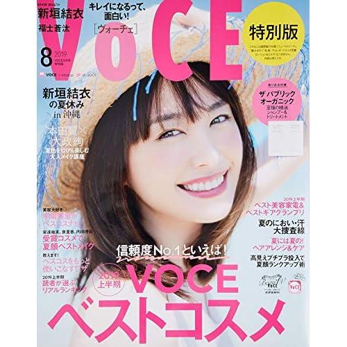 VoCE 2019年8月号 特別版 画像