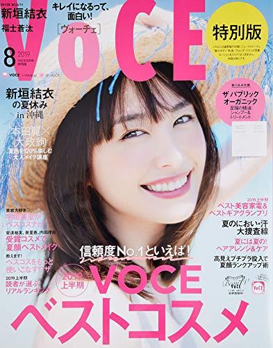 VoCE 2019年8月号 特別版 画像 A