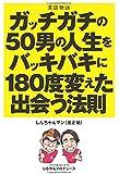 ガッチガチの50男の人生をバッキバキに180度変えた出会う法則