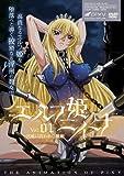 エルフ姫ニィーナ~Vol.01 淫城に囚われし麗姫~ [DVD]