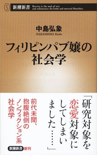 フィリピンパブ嬢の社会学 (新潮新書)