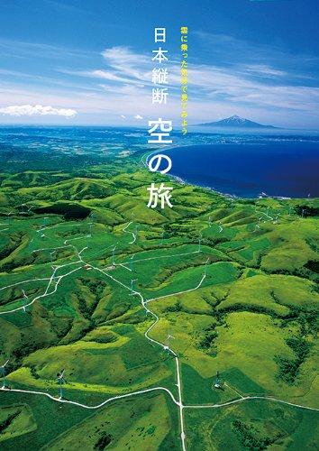 日本縦断 空の旅
