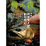 I want to kind of trout fishing scale: forest no.6 feature of trout. (Separate volume angler Vol. 275) (2010) ISBN: 4885361273 [Japanese Import]
