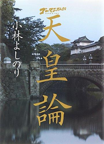 ゴーマニズム宣言SPECIAL 天皇論 (小学館文庫)