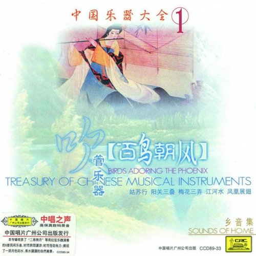 (Mei Hua San Nong  - Xiao (Plum Blossom - Xiao))