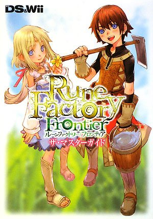 Rune Factory Frontier The Master Guide (2008) ISBN: 4048675486 [Japanese Import]