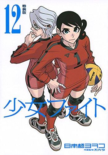 限定12)少女ファイト 特装版 / 日本橋ヨヲコの商品画像