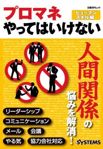 プロマネやってはいけない ヒューマンスキル編 (日経BPムック)