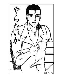 Oretachi no Moe Sleeve 2nd Vol.44 Yaranaika by Milestones