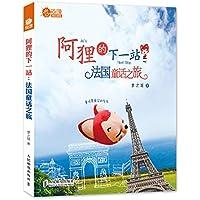 阿狸的下一站:法国童话之旅(限量版)(附阿狸玩偶1个+小游玩偶1个)