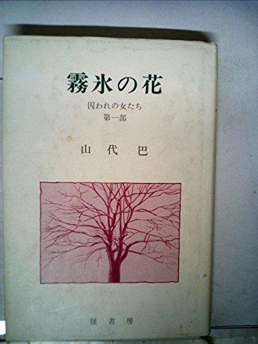 囚われの女たち〈第1部〉霧氷の花 (1980年) (山代巴文庫〈1〉)