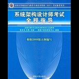 全国计算机技术与软件专业技术资格(水平)考试参考用书•系统架构设计师考试全程指导